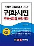 귀화시험: 한국생활과 국적취득