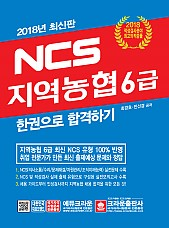 2018 NCS 지역농협 6급 한권으로 합격하기 (초판 1쇄)