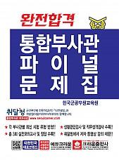 2018 완전합격 통합부사관 파이널문제집 (초판 1쇄)