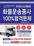 2018 화물운송종사 100%합격문제