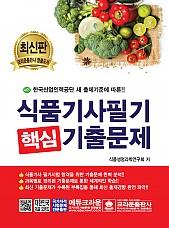 2018 식품기사 필기 핵심기출문제