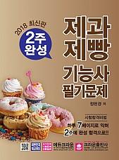 2018 2주완성 제과제빵기능사 필기문제 하루 7페이지로 익혀 2주에 완성 합격으로!