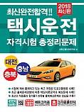 2018 최신완전합격 택시운전자격시험 총정리문제 대전 충남 충북