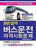 2018 완전합격 버스운전 자격시험문제
