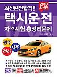 2018 최신완전합격 택시운전자격시험 총정리문제 광주 전라 제주
