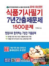 2018 식품기사 필기 7년간 출제문제 1500문제
