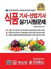 2018 식품기사·산업기사 실기시험문제