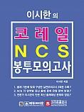 이시한의 코레일 한국철도공사  NCS  최종 봉투모의고사