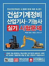 2019 건설기계정비 산업기사 기능사 실기시험문제