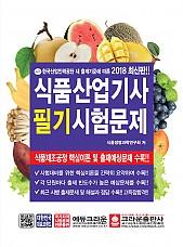2018 식품산업기사 필기시험문제