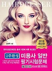 2018 2주 완성 미용사 일반 필기시험문제