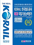 2018 The Real KORAIL 한국철도공사 NCS 직업기초능력평가