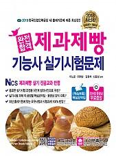 2018 완전합격 제과제빵기능사 실기시험문제