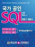 국가 공인 SQL  전문가 개발자