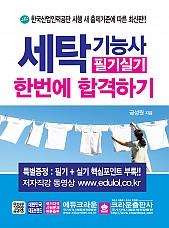 2019 세탁기능사 필기실기 한번에 합격하기