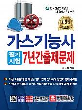 가스기능사 필기시험 7년간 출제문제 (개정3판 4쇄)