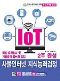 IoT 사물인터넷  지식능력검정 2주 완성 - 핵심 요약정리 및 기출문제 풀이와 정답