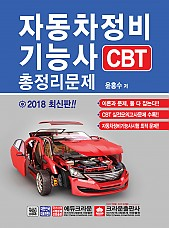 2018 자동차정비기능사 CBT 총정리문제