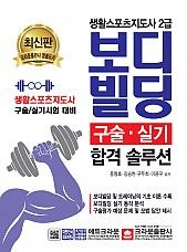 생활스포츠지도사 2급 보디빌딩 구술⋅실기  합격 솔루션