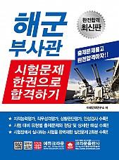해군부사관 시험문제 한권으로 합격하기