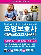 2018 요양보호사 적중모의고사문제