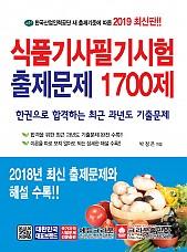2019 식품기사 필기시험 출제문제 1700제