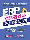 ERP 정보관리사  생산물류 2급