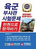 육군부사관 시험문제 한권으로 합격하기