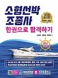 소형선박조종사  한권으로 합격하기