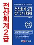 2019 전산회계 2급 필기‧실기 시험문제