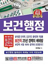 2019 보건행정