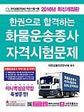2018 한권으로 합격하는 화물운송종사 자격시험문제