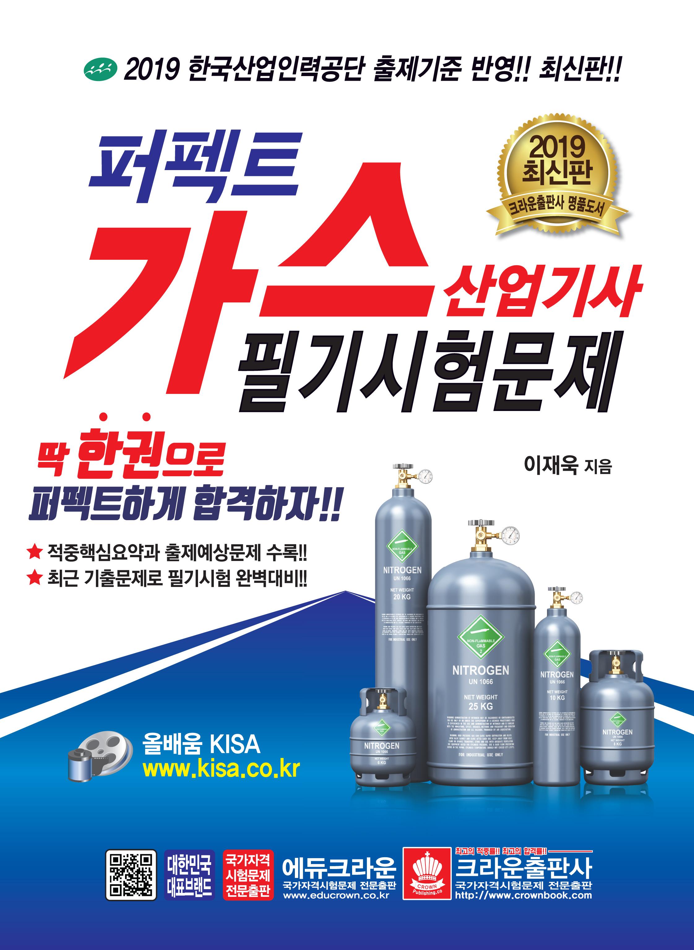 2019 퍼펙트 가스산업기사 필기시험문제