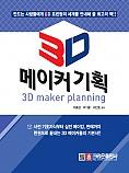 3D 메이커 기획