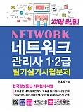 2019 네트워크관리사 1·2급 필기실기 시험문제