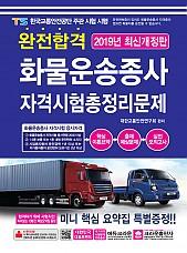 2019 완전합격 화물운송종사 자격시험 총정리문제