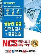 2019 금융권 통합 인적성검사+금융논술 (개정판2쇄)(구판)