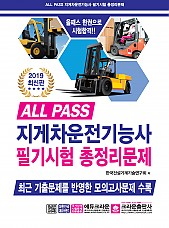 2019 ALL PASS 지게차운전기능사 필기시험 총정리문제