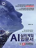 AI 심리게임 입문서