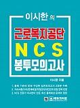 이시한의 근로복지공단 NCS 직업기초능력평가 최종 봉투모의고사