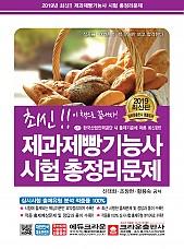 2019 최신 제과제빵기능사 시험 총정리문제