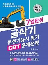 2019 7일완성 굴삭기운전기능사 필기 CBT 문제은행