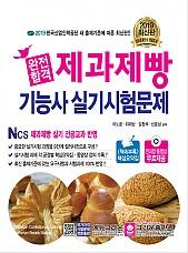 2019 완전합격 제과제빵기능사 실기시험문제 (개정8판 1쇄)