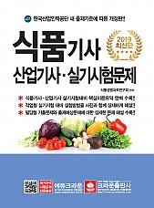 2019 식품기사 산업기사 실기시험문제