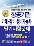 항공기관 기체ㆍ장비 정비기능사 필기시험문제 (개정2판 3쇄)