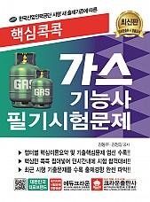 핵심콕콕 가스기능사 필기시험문제 (개정3판 3쇄)