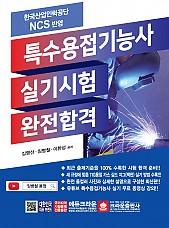 특수용접기능사 실기시험 완전합격 (개정판3쇄)