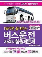 2019 1일이면 끝내주는 버스운전 자격시험 출제문제