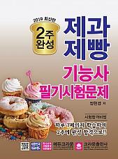 2019 2주완성 제과제빵기능사 필기시험문제(구판)