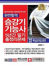 2019 완전합격 승강기 기능사 5년간 필기 총정리문제